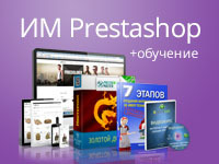"""Инетрнет магазин """"под ключ"""" на prestashop"""