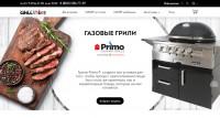 ИМ Керамические грили GrillStore.ru