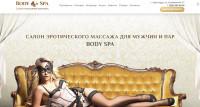 Сайт салона эротического массажа
