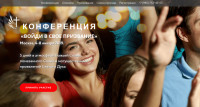 Сайт конференции Славы Божьей в Москве