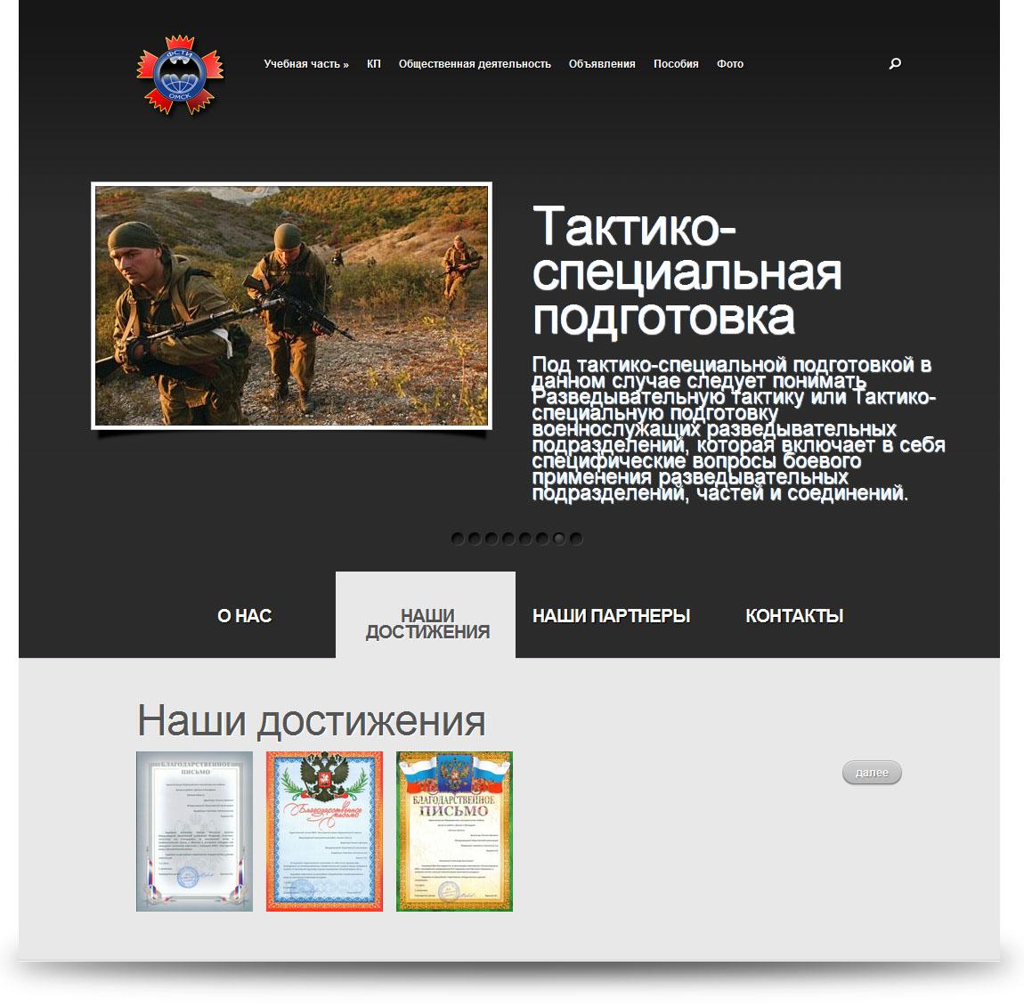 Омский филиал МФСТИ
