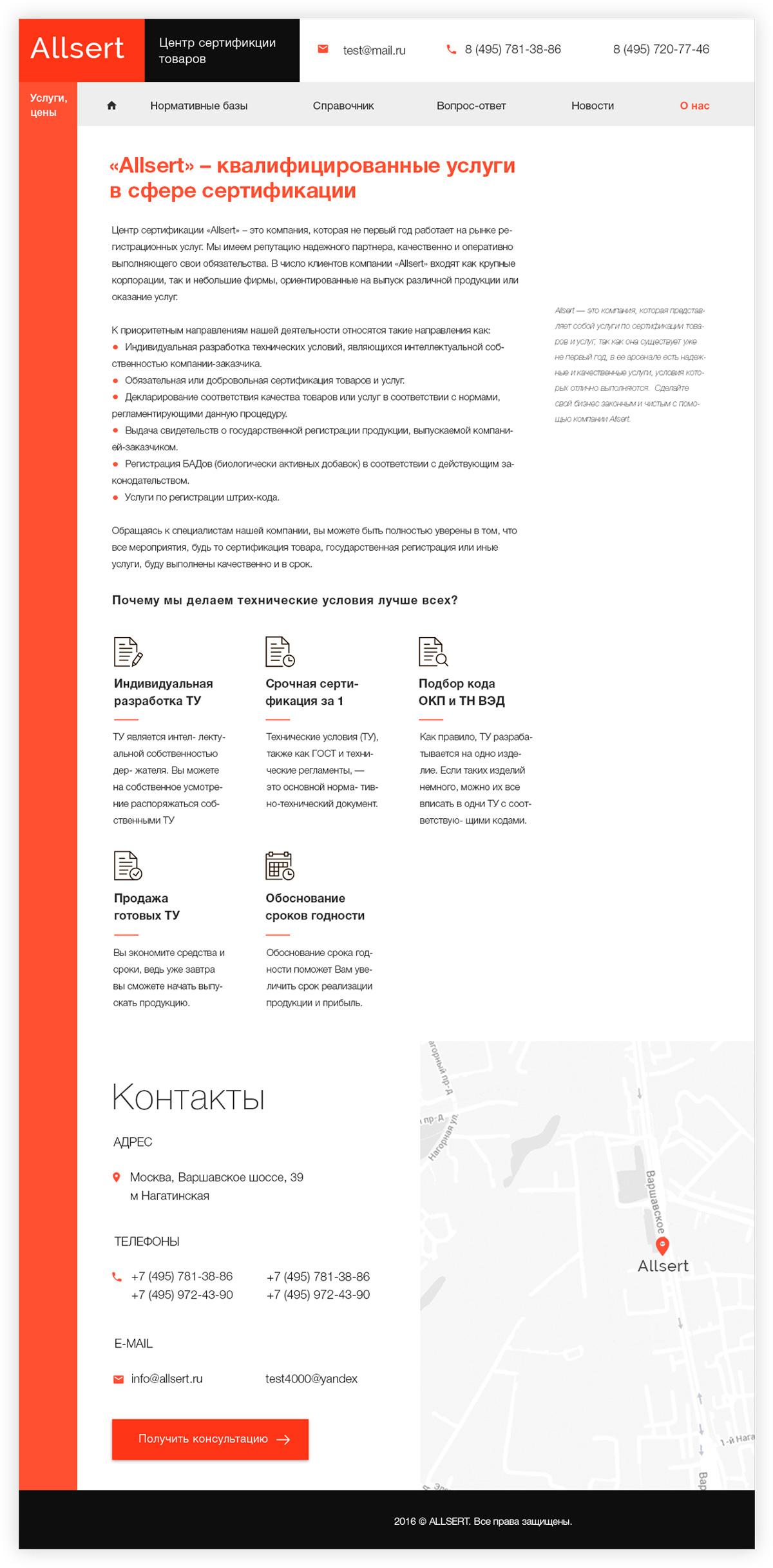 [Корпоративный сайт] Сертификация