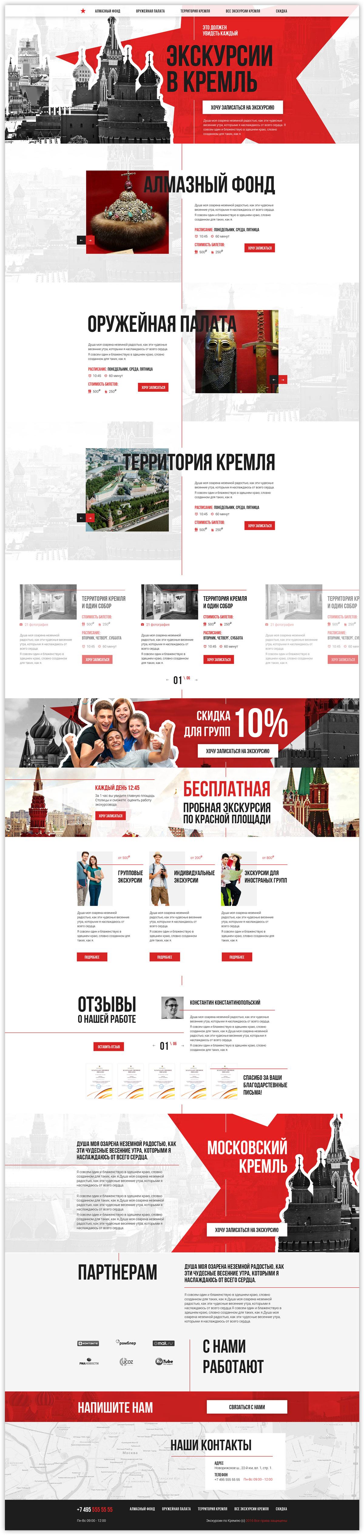 [Лендинг, корпоративный сайт] Экскурсии в Кремль