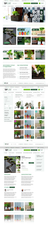 New [Интернет-магазин] Растения