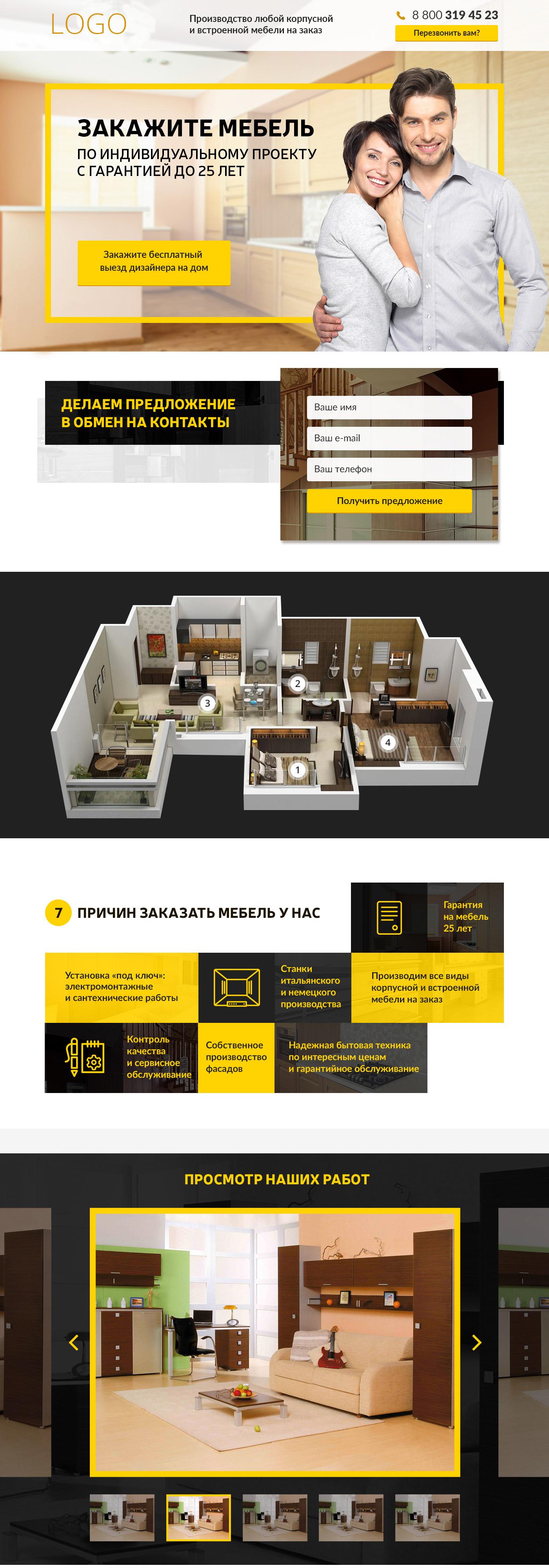 [Лендинг] Мебель по индивидуальному проекту