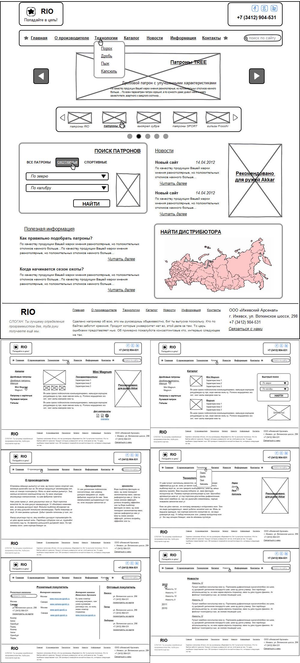 """Патроны """"RIO"""", официальное представительство в России"""