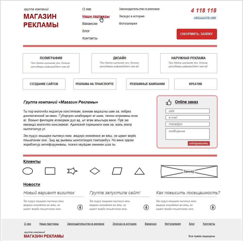 """Группа компаний """"Магазин рекламы"""""""