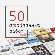 50 отобранных работ за 2014-2015 год