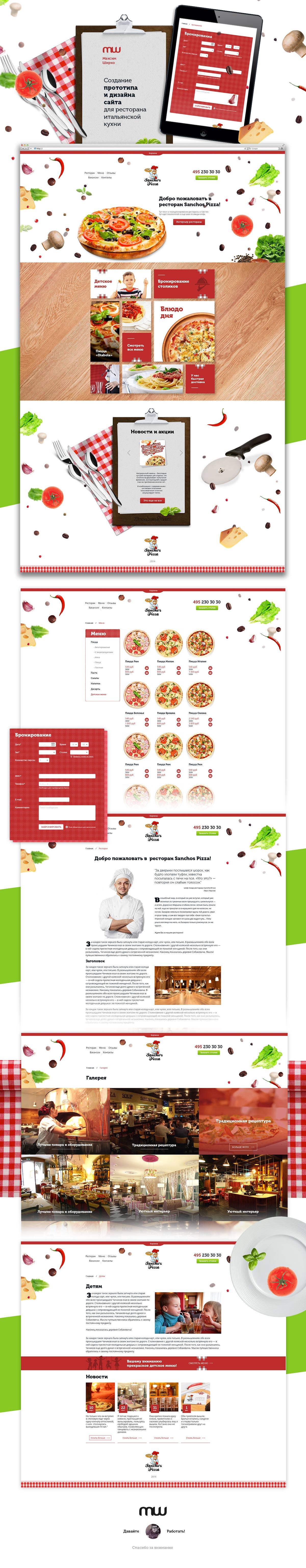 [Промо сайт] Ресторан итальянской кухни
