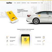 [Сайт и мобильное приложение] Вызов автомобиля