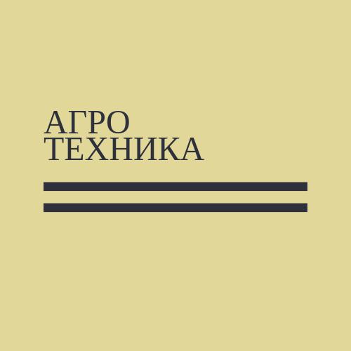 Разработка логотипа для компании Агротехника фото f_2235bfeb1b16378e.png