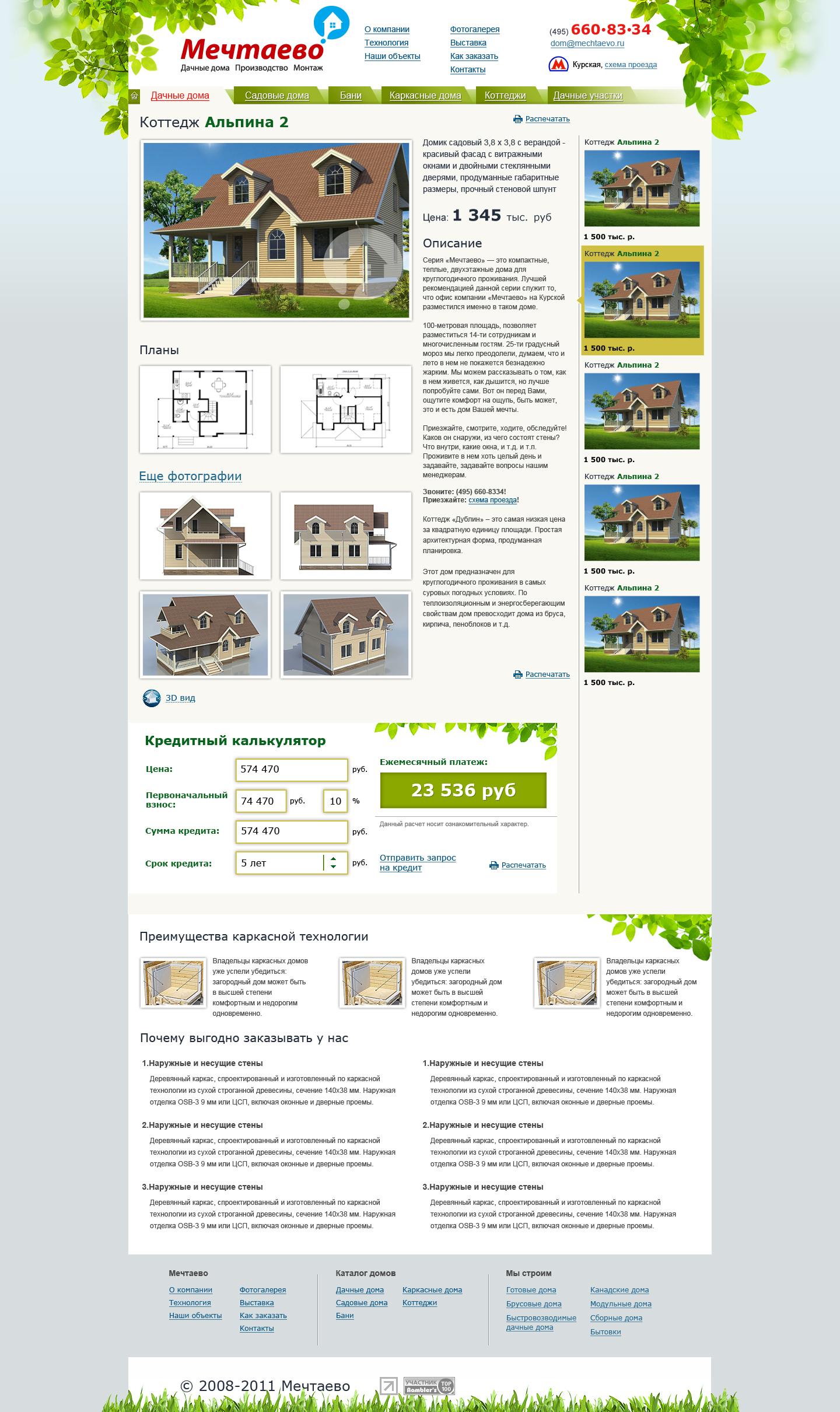 Дачные дома и коттеджи
