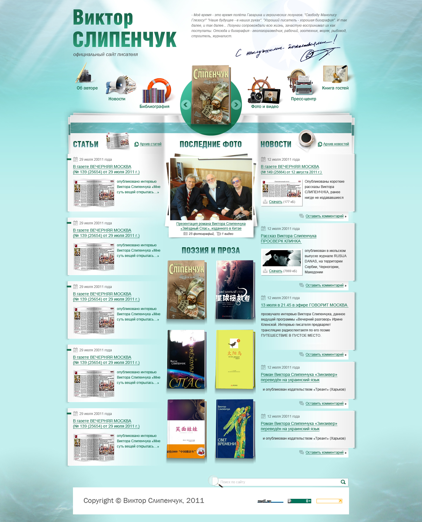 Сайт писателя