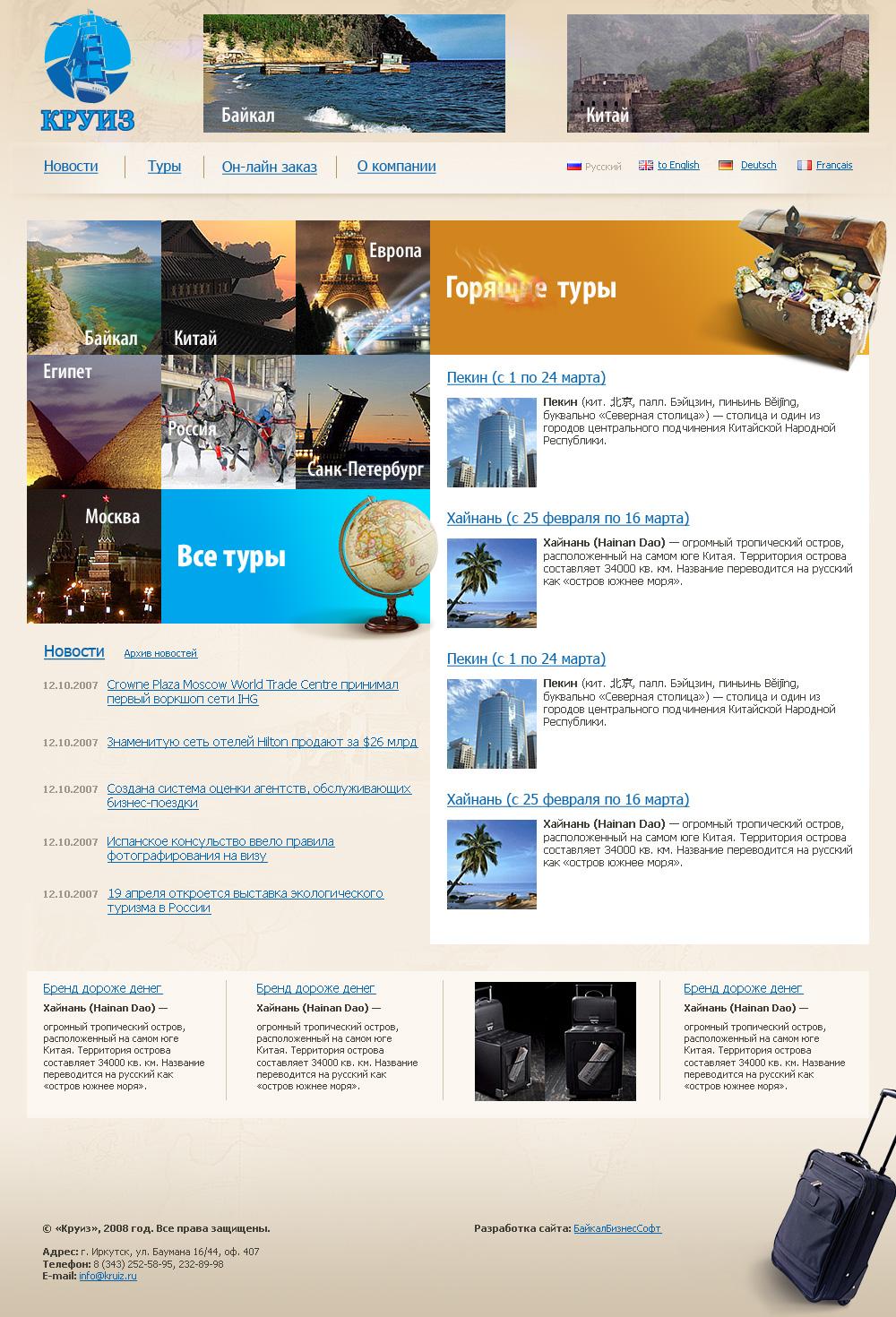 Туристическая компания. Дизайн сайта