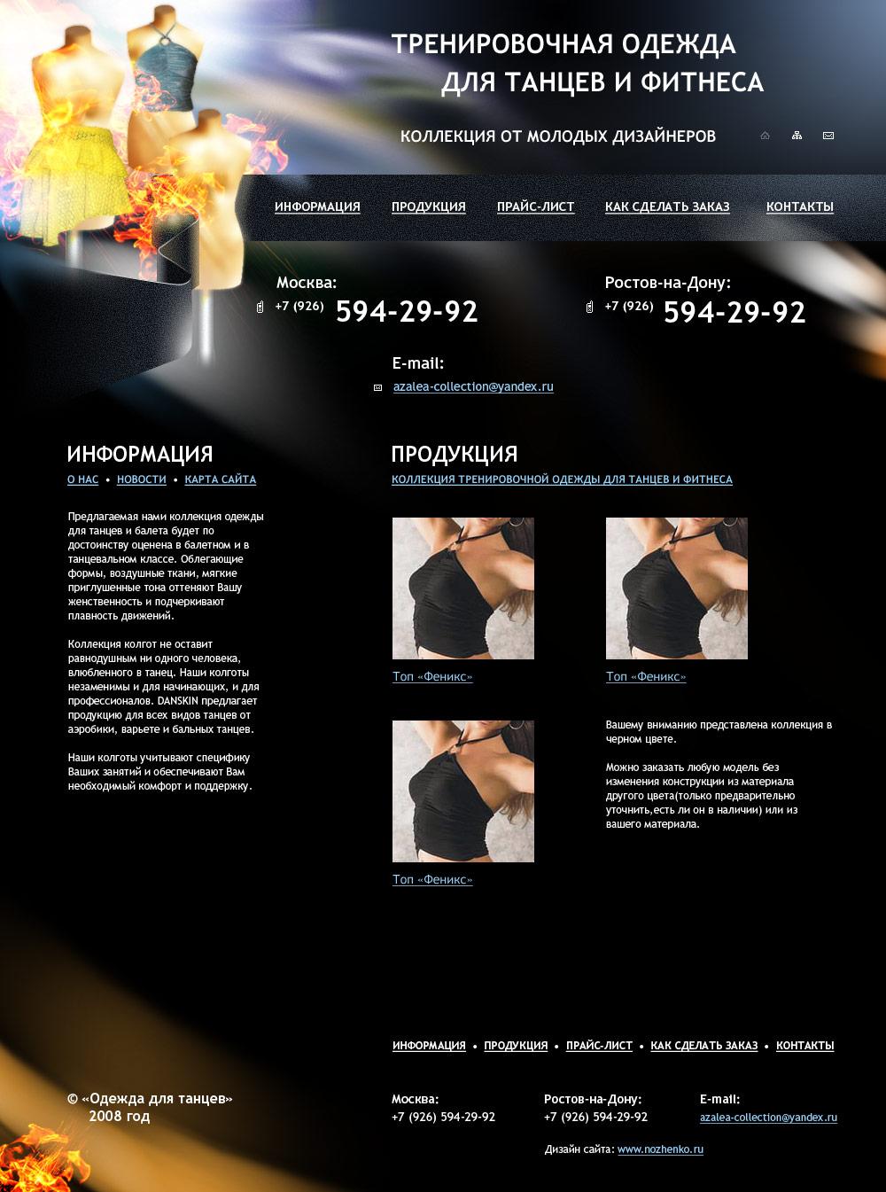 Одежда для танцев. Дизайн сайта