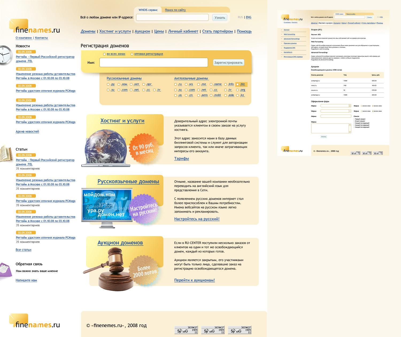 Finenames.ru — аукцион доменов
