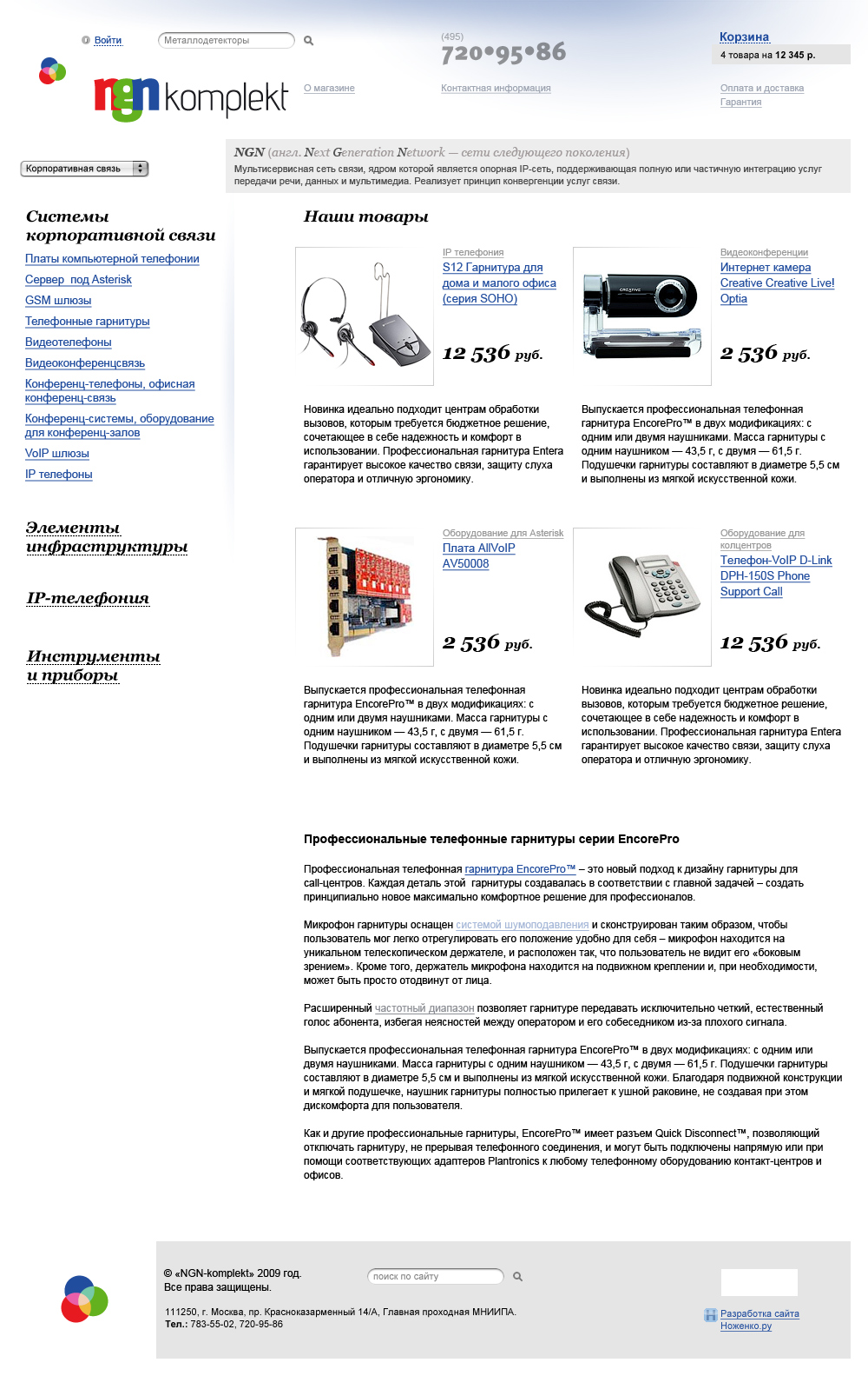 Интернет магазин «NGN Комплект»