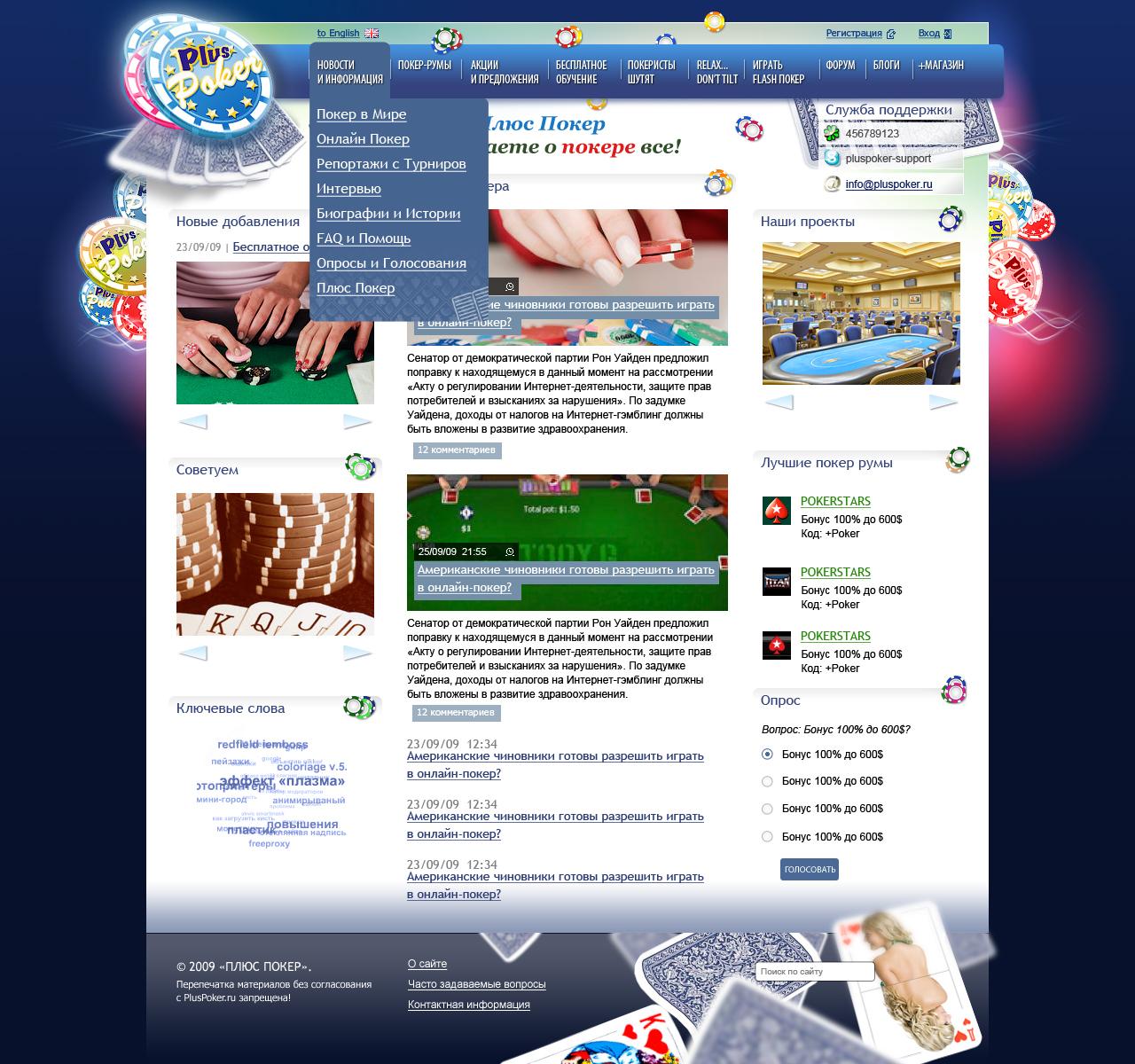 Покерный портал
