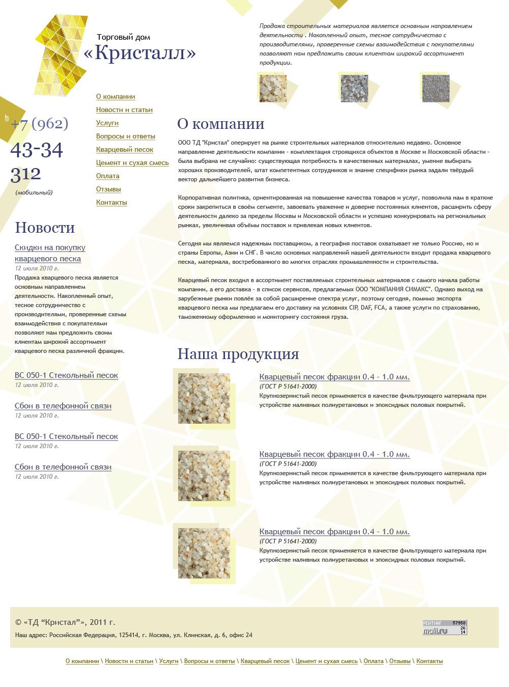 ООО «Кристал» — стройматериалы