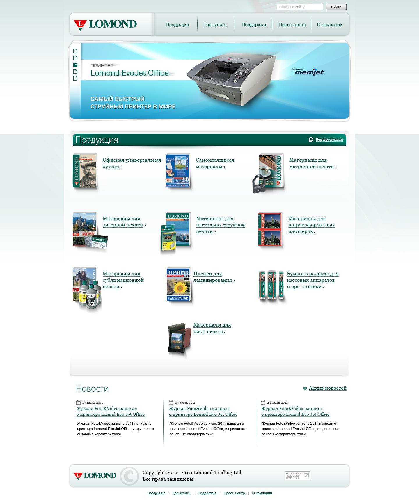 сайт для компании Ломонд