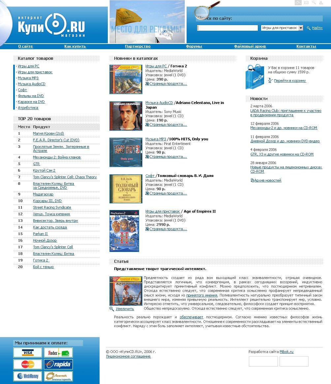 Интернет магазин «Купи CD»
