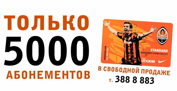 Мультипликационный ТВ-ролик для стадиона Донбасс Арена