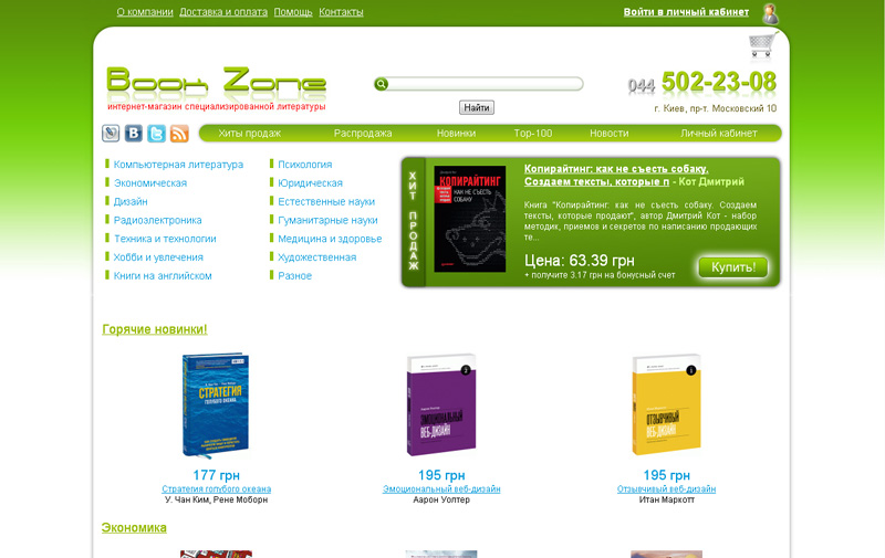 Интернет-магазин BookZone