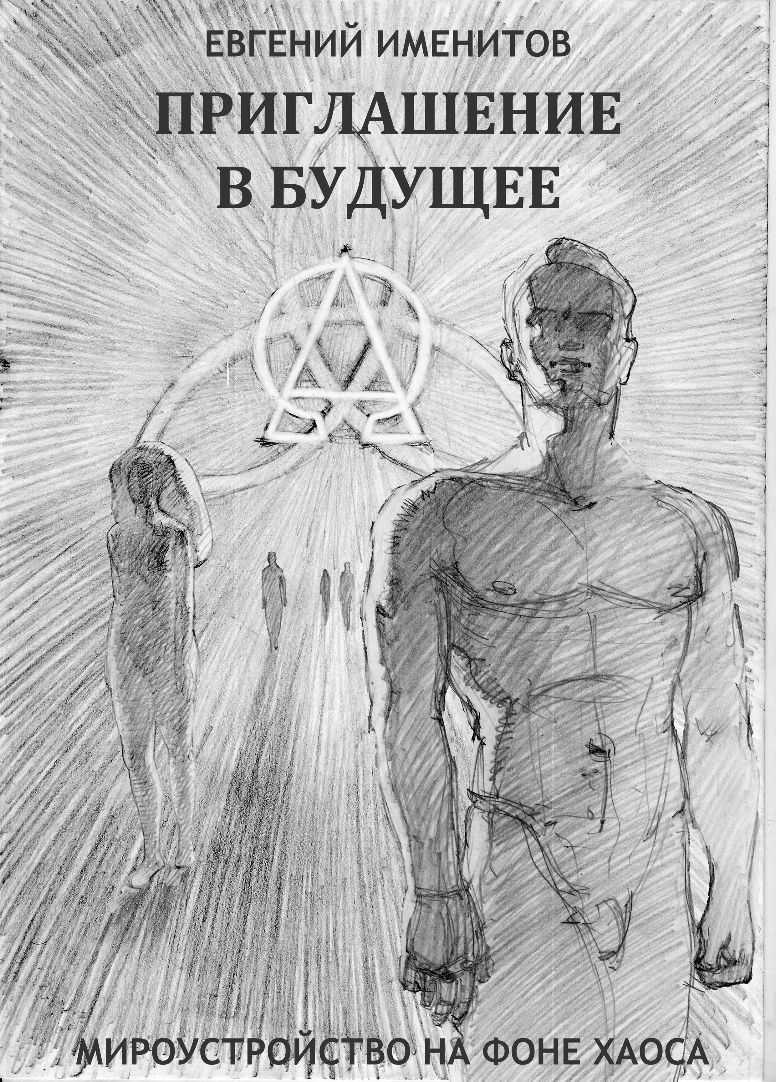 23 чёрно-белые и 1 цветная иллюстрация для книги (конкурс) фото f_09959bc2fde318a5.jpg