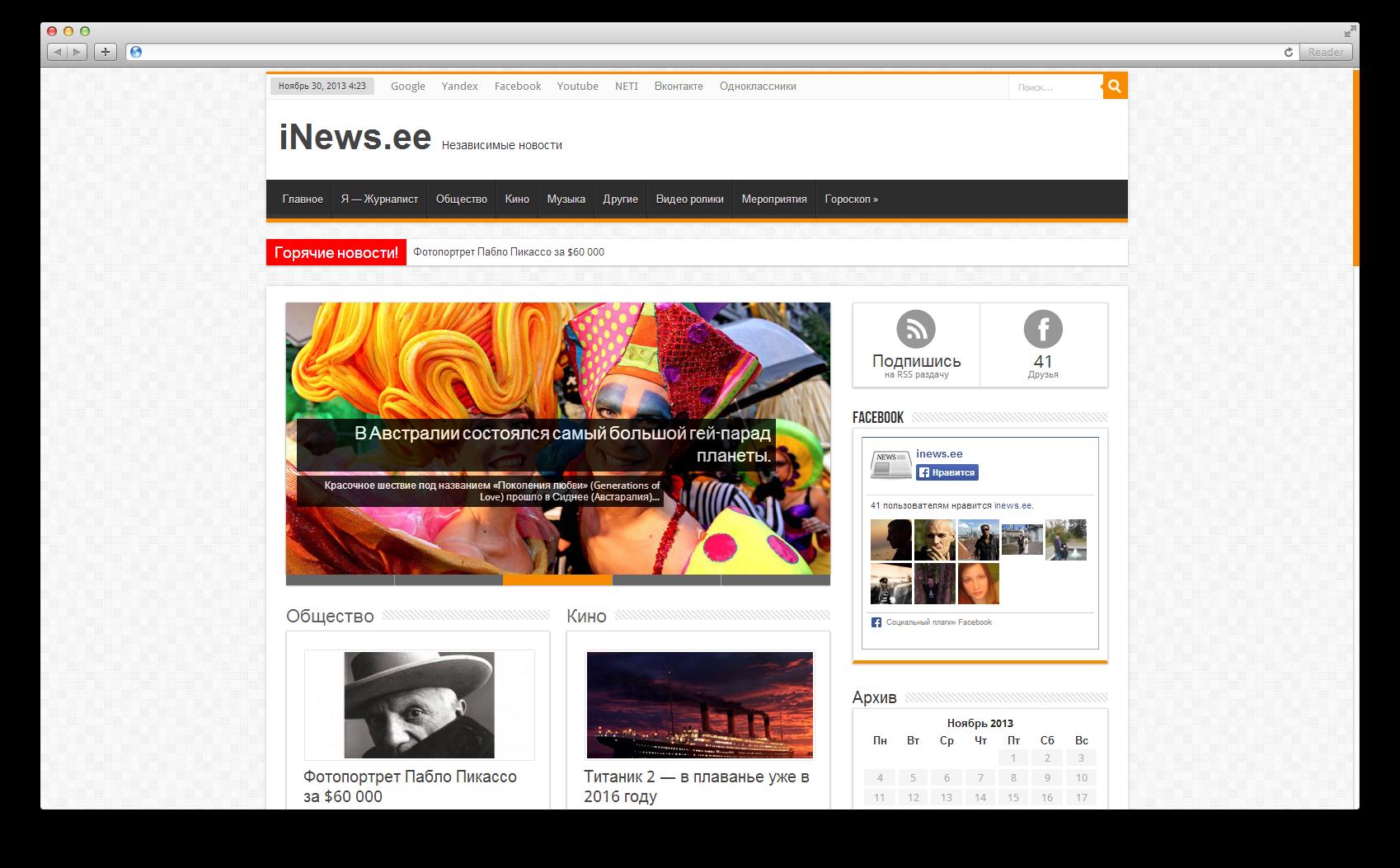 Независимый портал INews