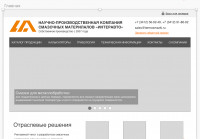 Разработка прототипов страниц сайта для научно-производственной компании