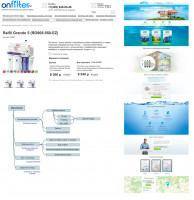 Прототипы страниц для интернет-магазина водоочистных сооружений