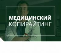 Копирайтинг на медицинские темы
