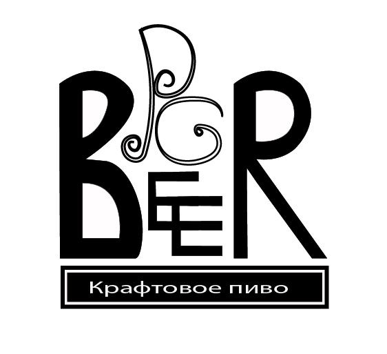 Логотип для Крафтовой Пивоварни фото f_3575cb0b0c1563ad.png
