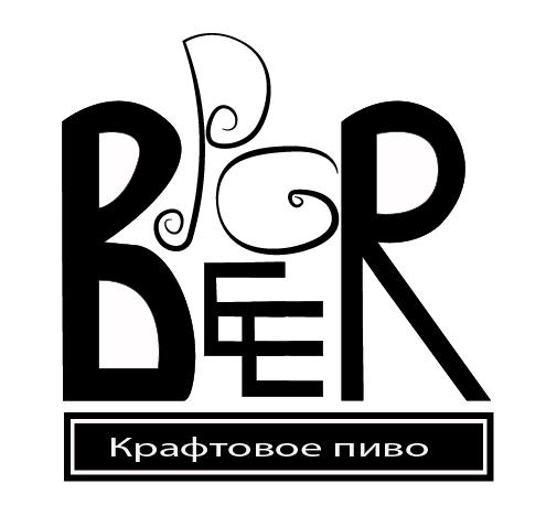 Логотип для Крафтовой Пивоварни фото f_8105cb0b0bc623e7.png