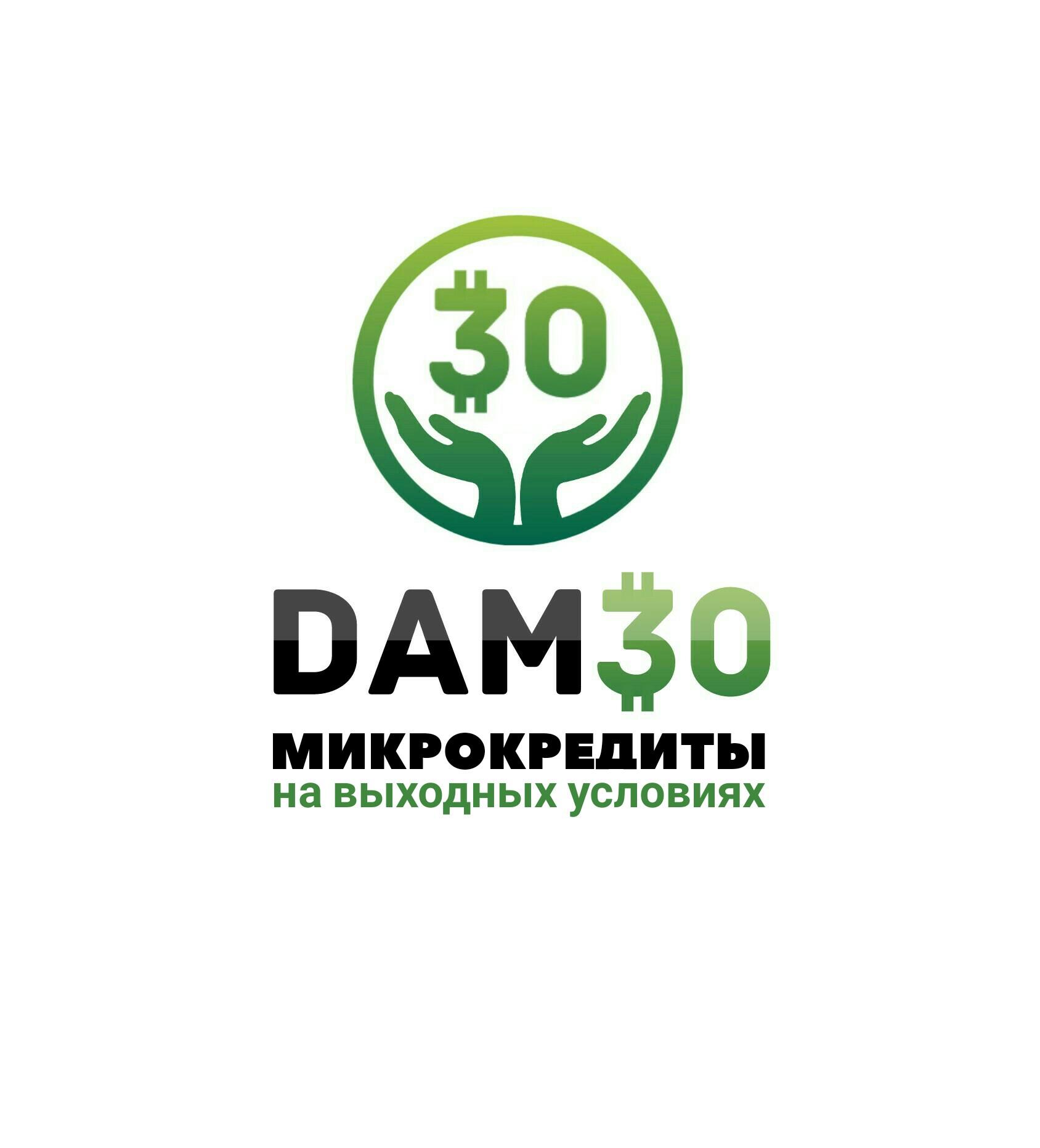 Логотип для микрокредитной, микрофинансовой компании фото f_3345a2abee7c48d3.jpg