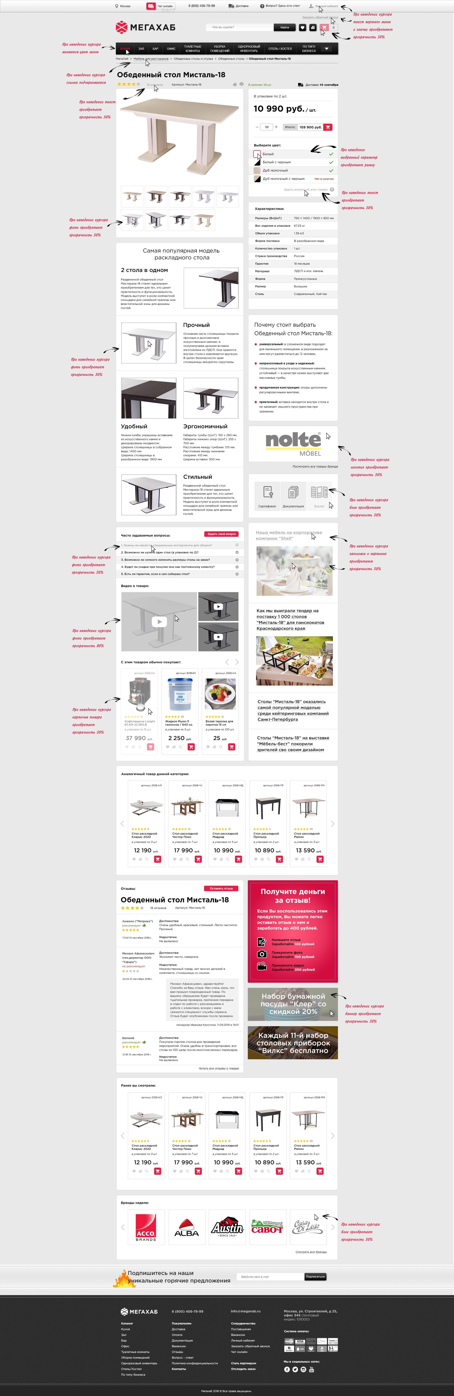 """[ конкурс ] дизайн страницы """"карточка товара"""" фото f_5375ba509681a542.jpg"""