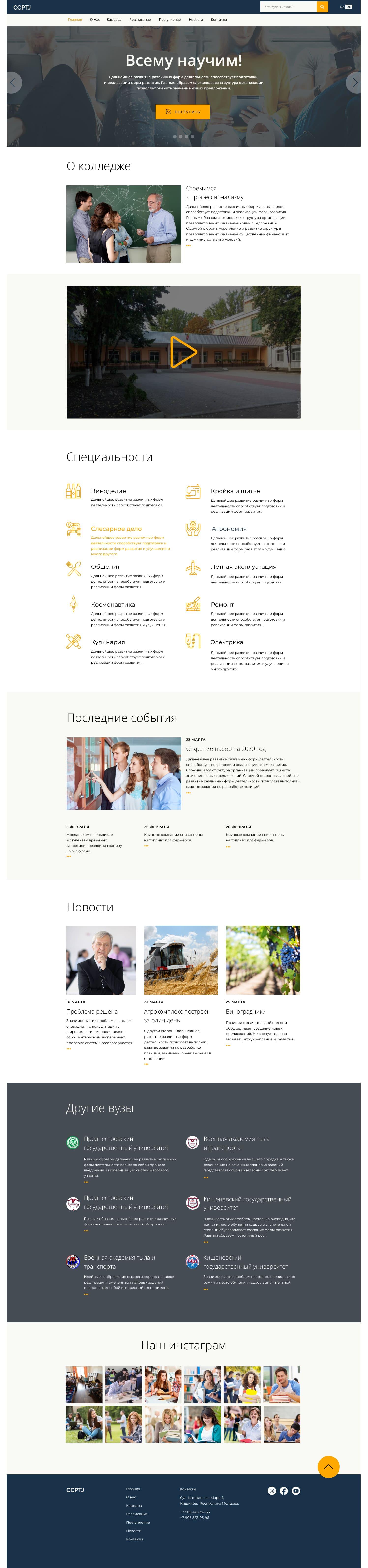 Разработка дизайна сайта колледжа фото f_7065e5e27f7aeba7.jpg