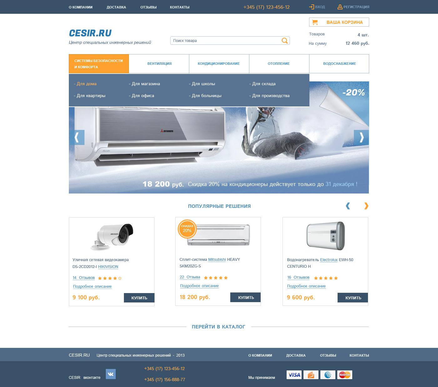 Макет для интернет магазина фото f_19152b97b415994e.png