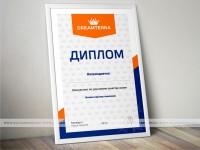 Дизан диплома для DreamTerra