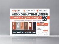 Акционная листовка для Двери.Нет. Межкомнатные двери