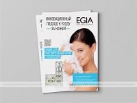 Листовка для EGIA