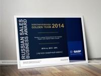 Сертификат награждения для Басф