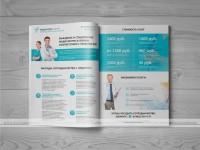 Дизайн коммерческого предложения (КП) для медицинской организации