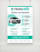 Дизайн плаката по лизингу авто