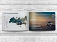 Презентация экспедиции для Русского Географического Общества
