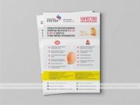 Листовка Инкубационное яйцо (ТД Ростор)