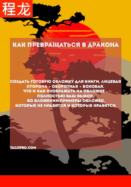 Обложка для книги фото f_7925f404d58e6782.jpg
