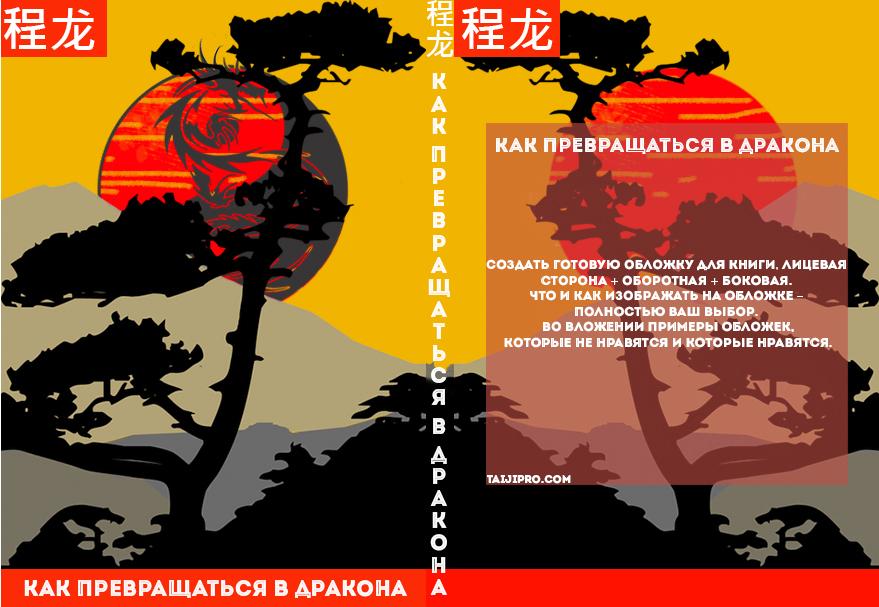 Обложка для книги фото f_9255f404d60255c7.jpg
