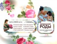 """Оформление группы """"Домашние Роды"""""""