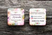 Квадратная визитка для Нужновой